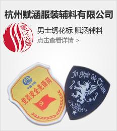 杭州赋涵服装辅料有限公司