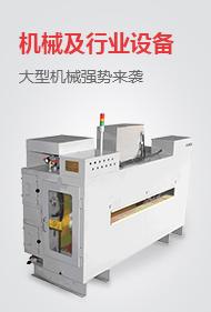 机械及行业设备